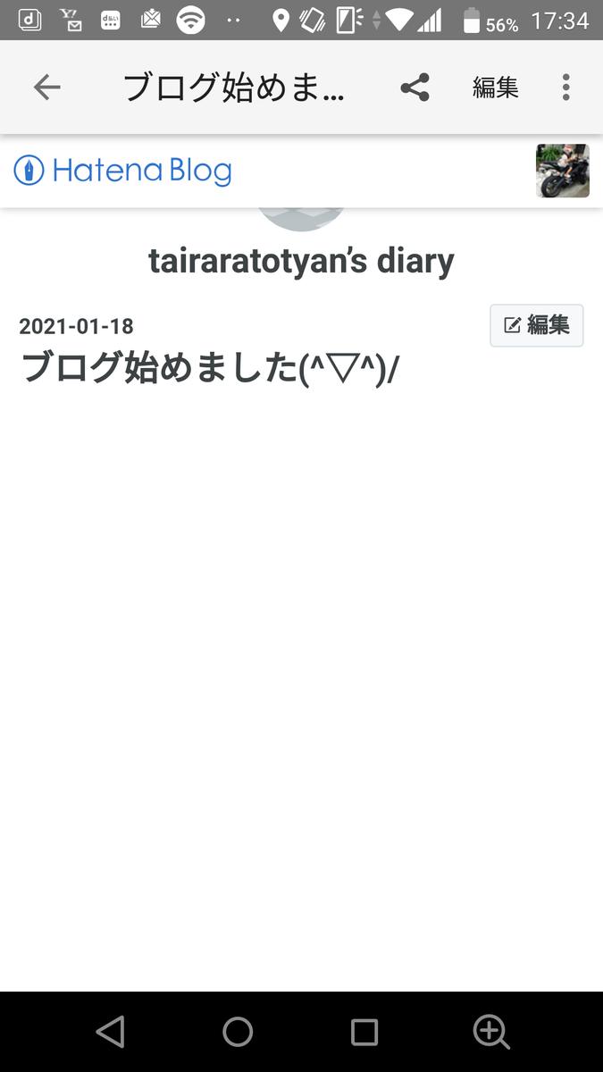 f:id:tairaratotyan:20210120174321p:plain