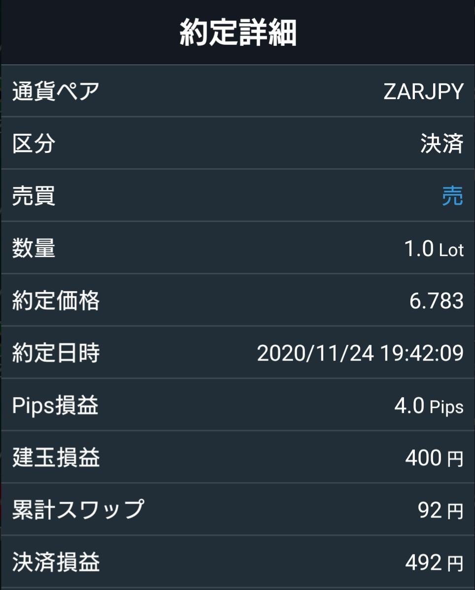 f:id:tairasticks:20201201175616j:plain