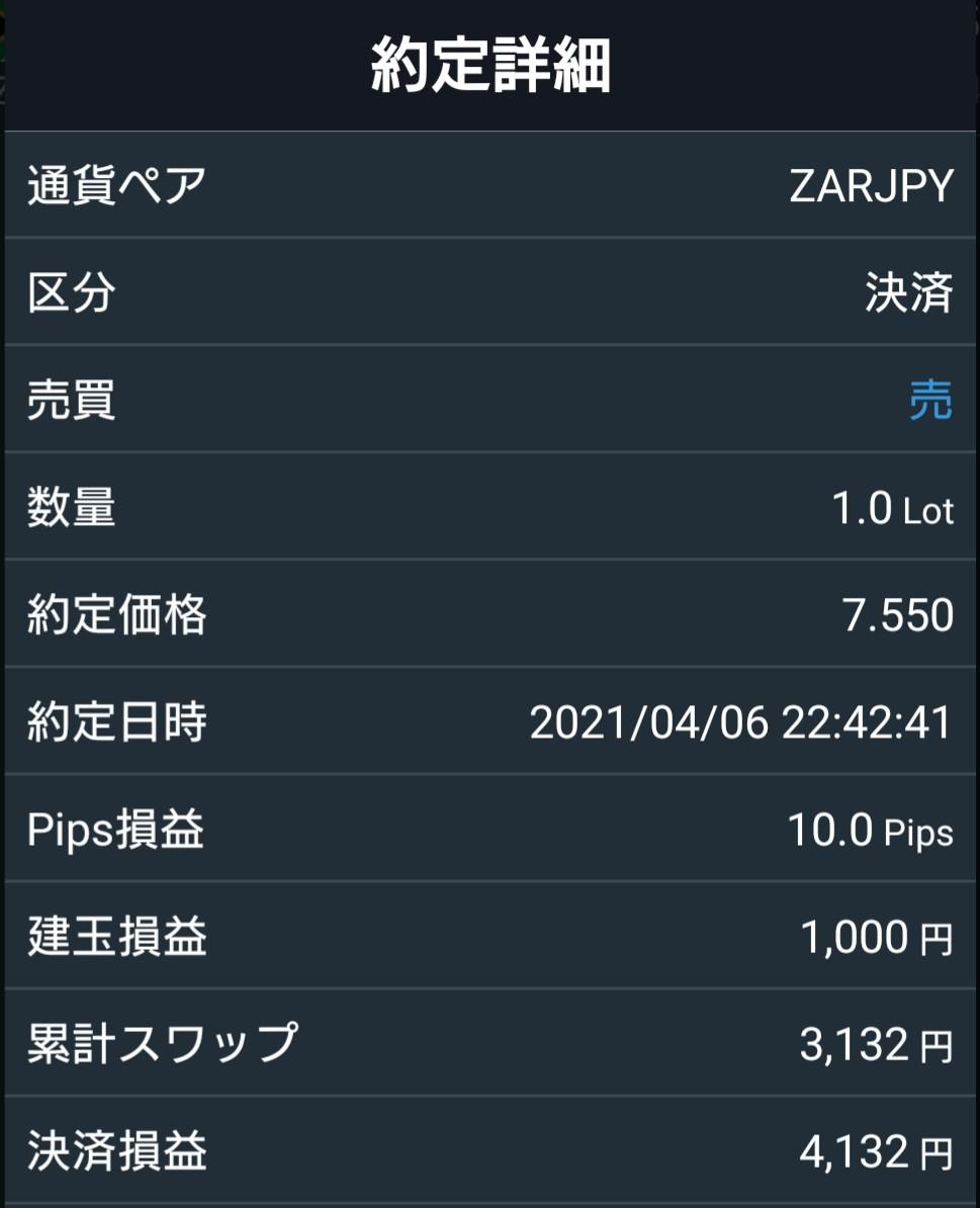 f:id:tairasticks:20210411144502j:plain