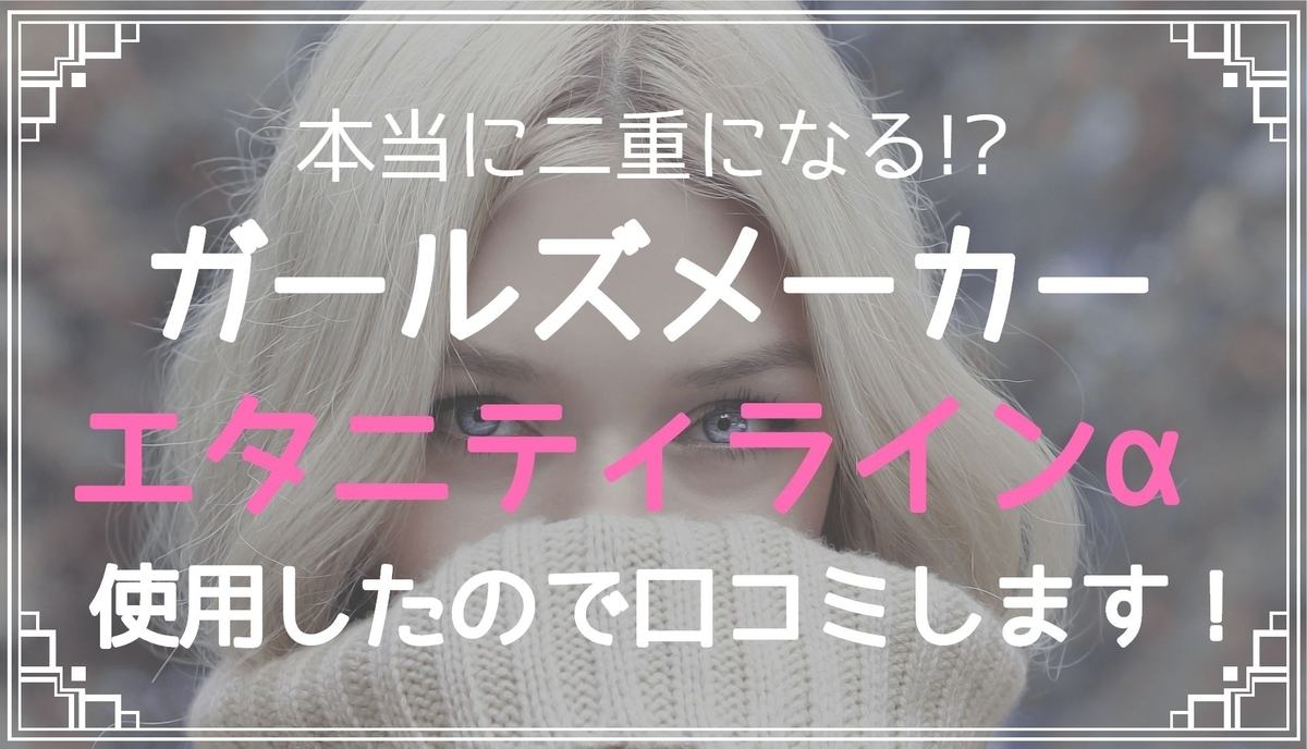 f:id:tairayuriko:20190808230854j:plain