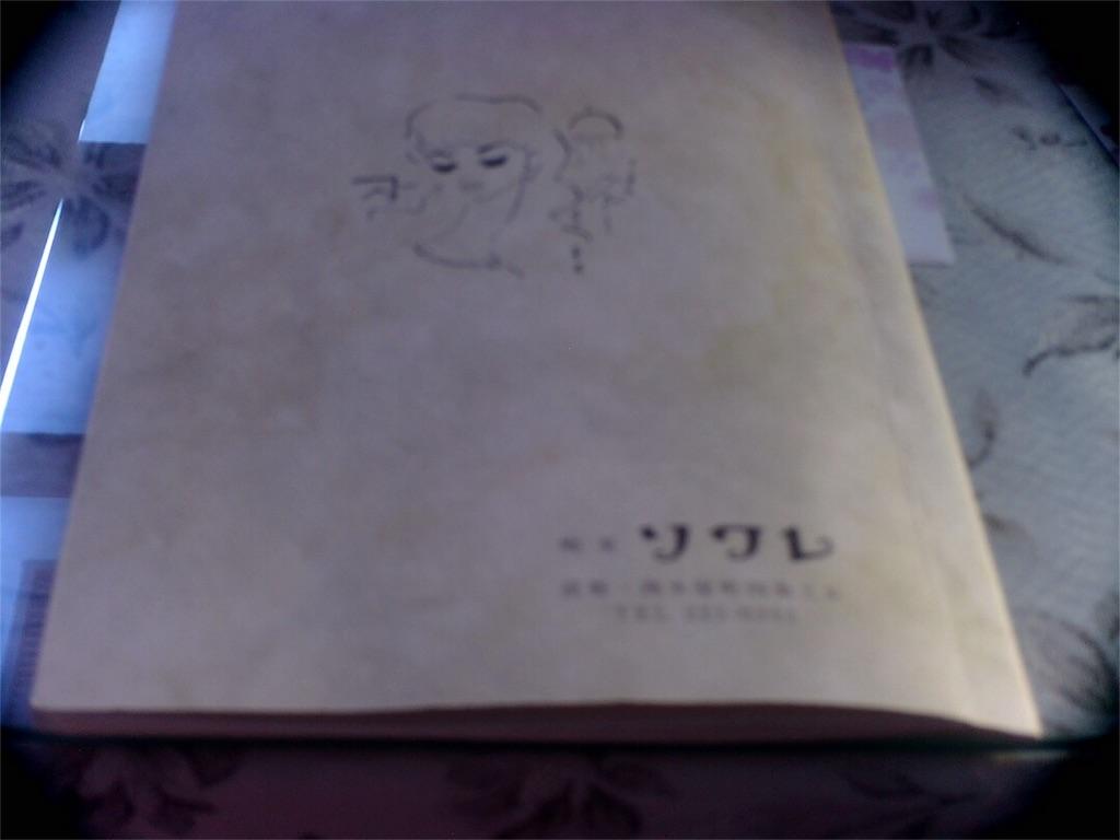 f:id:taisei-and-kaori:20180402165937j:image