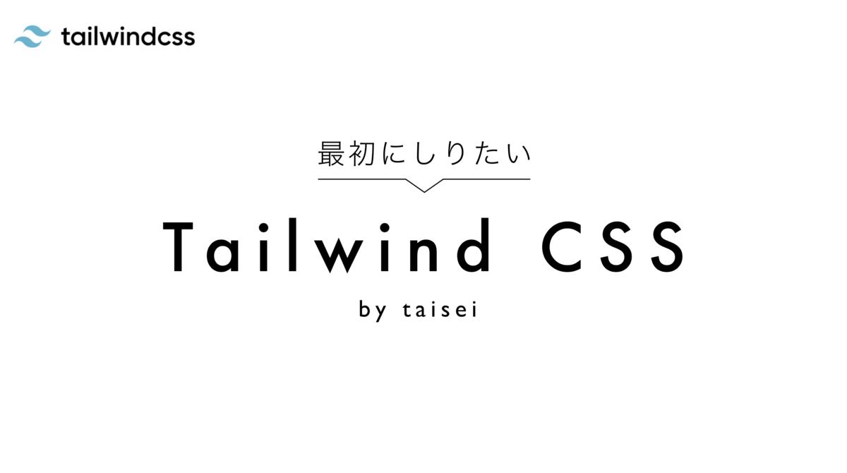 f:id:taisei-rgb:20210924171210p:plain
