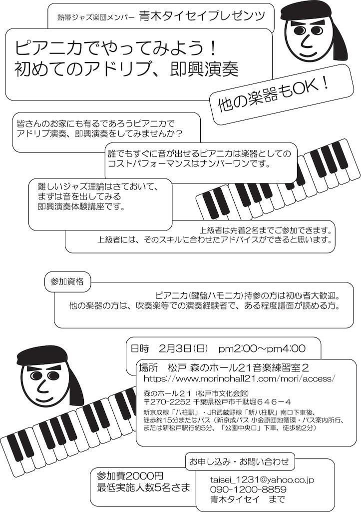 f:id:taiseiaoki:20190127151531j:image