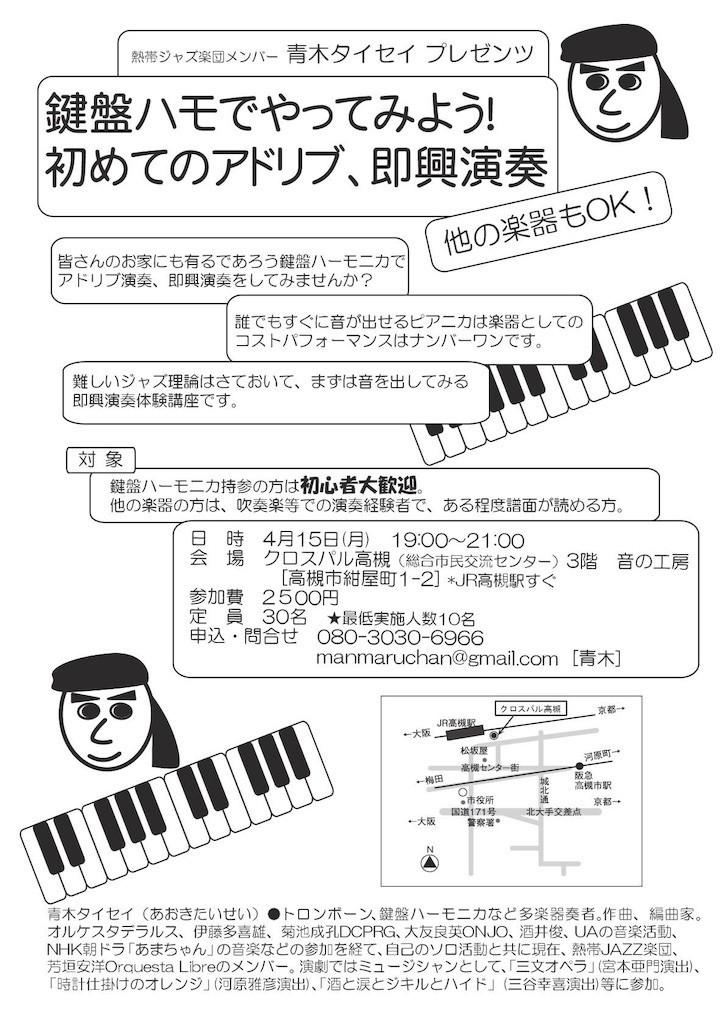 f:id:taiseiaoki:20190221152222j:image
