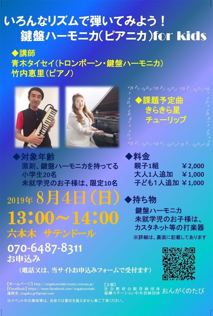 f:id:taiseiaoki:20190730083059j:image