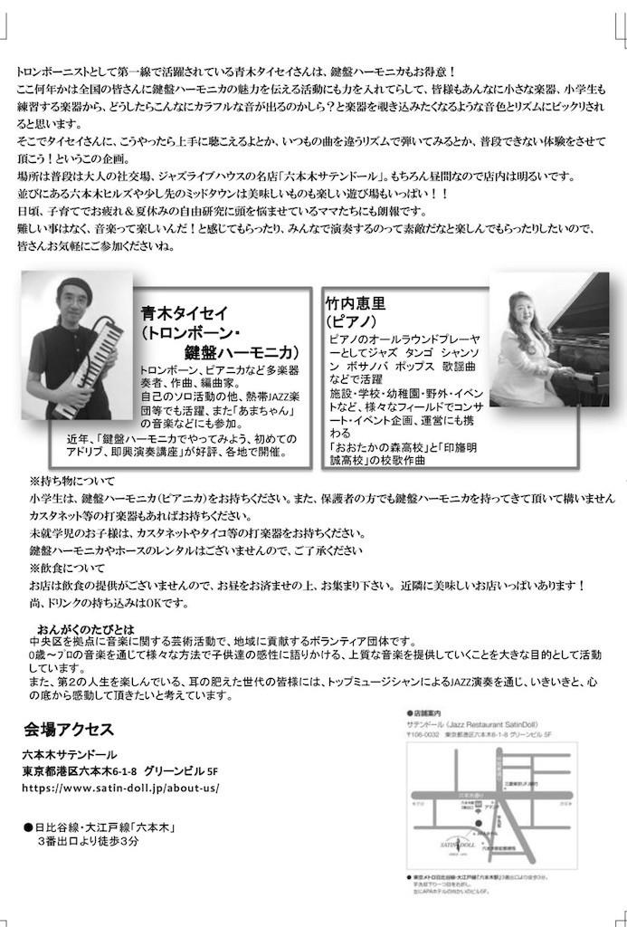 f:id:taiseiaoki:20190730083123j:image