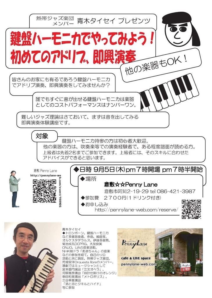 f:id:taiseiaoki:20190822192350j:image