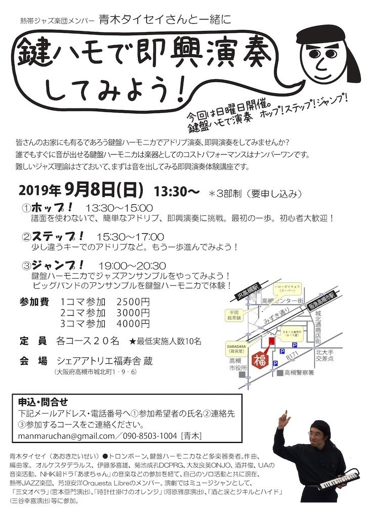 f:id:taiseiaoki:20190822192410j:image
