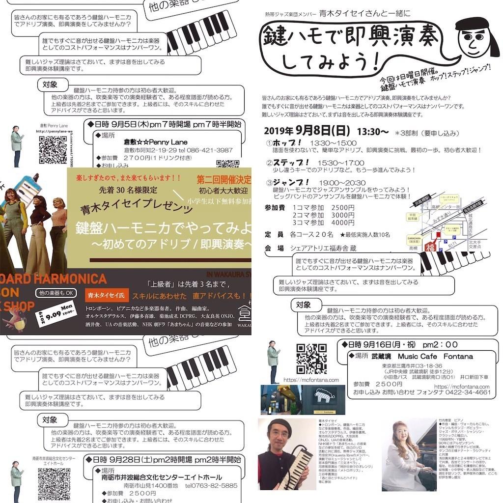 f:id:taiseiaoki:20190904231828j:image
