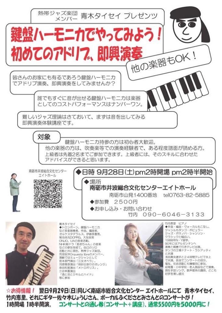 f:id:taiseiaoki:20190915002917j:image