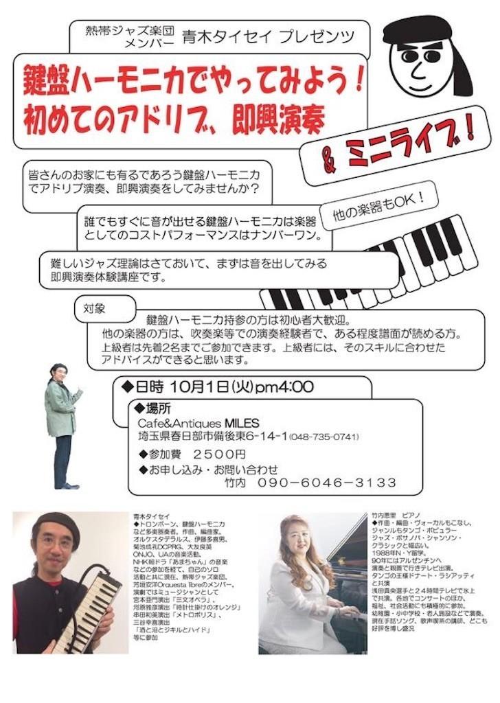 f:id:taiseiaoki:20190915003549j:image