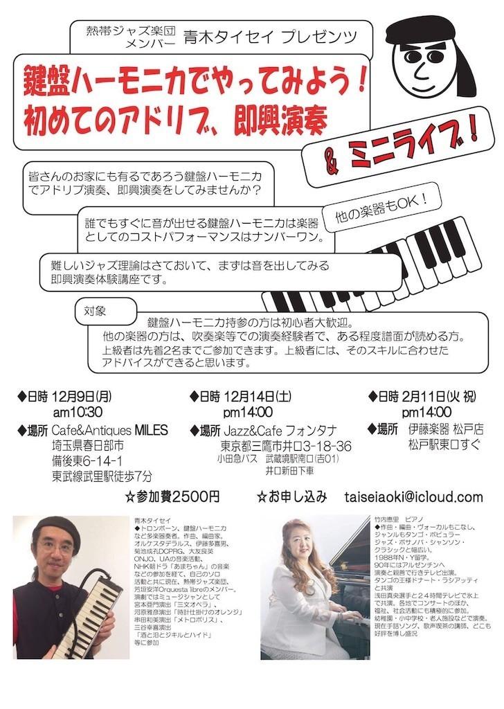f:id:taiseiaoki:20191203160248j:image