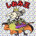 [イラスト][illustration][ビックリマン][しおみちひろ][4人の王様]しおみ王