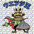 [イラスト][illustration][ビックリマン][ウエツジショータロー][4人の王様]ウエツジ王