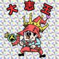[イラスト][illustration][ビックリマン][大志][4人の王様]大志王