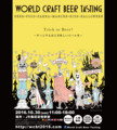 WORLD CRAFT BEER TASTING