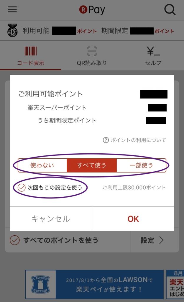 f:id:taishibouritsu:20170801102618p:plain
