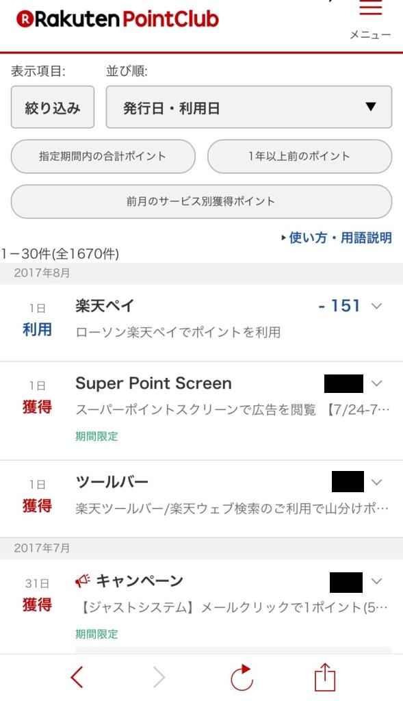 f:id:taishibouritsu:20170801103820p:plain