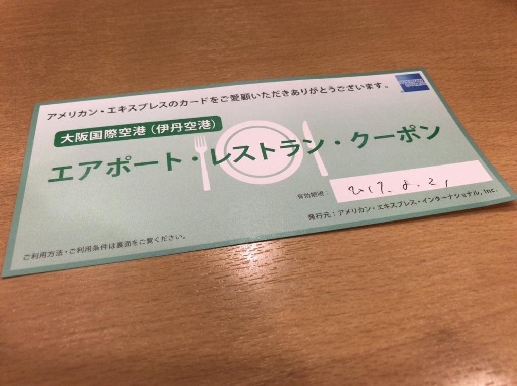 f:id:taishibouritsu:20170824163611j:plain