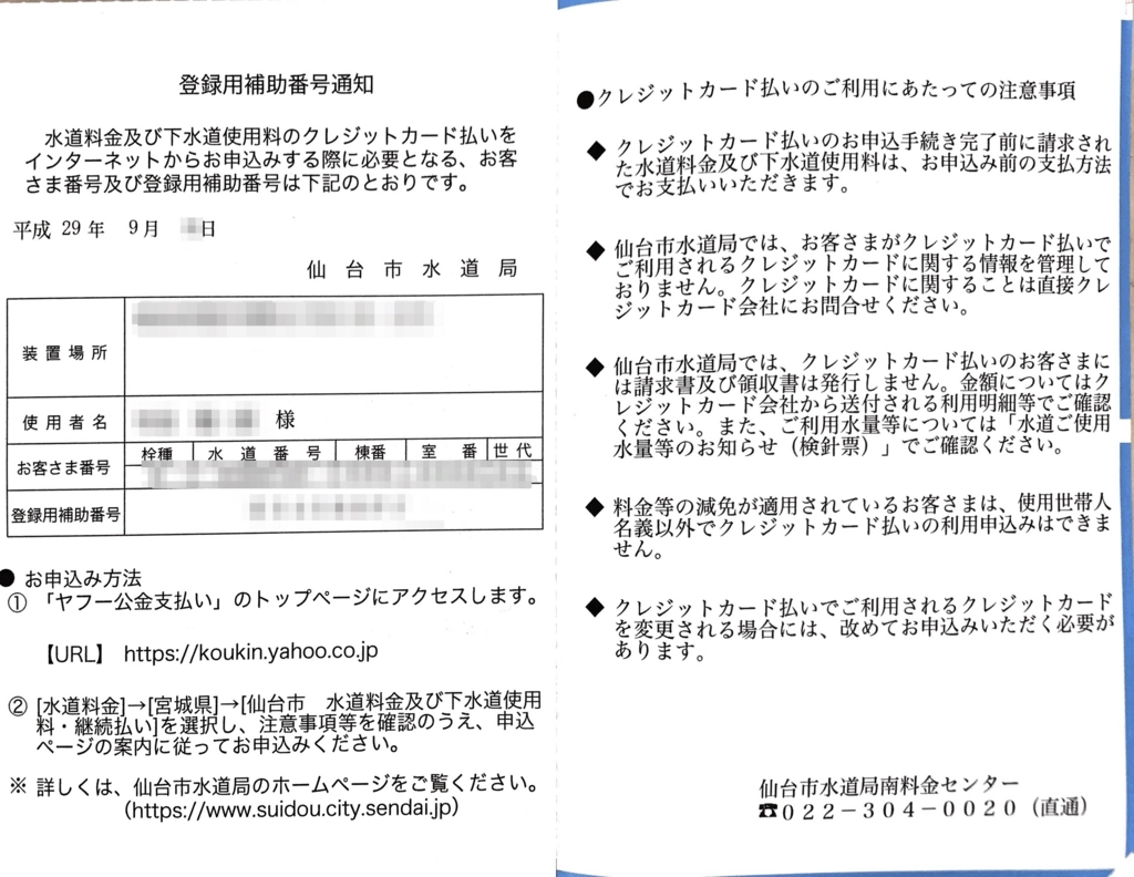 f:id:taishibouritsu:20170913144132j:plain