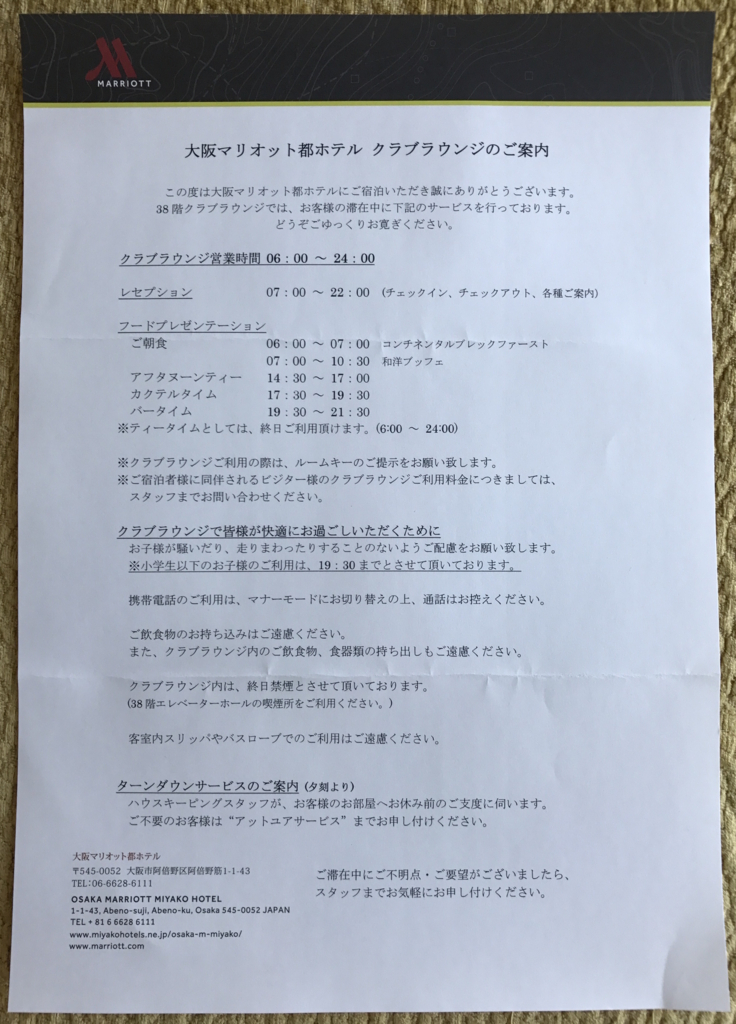 f:id:taishibouritsu:20171013175601j:plain