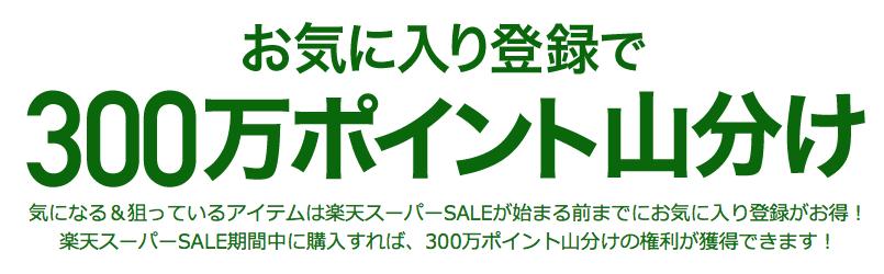 f:id:taishibouritsu:20171130150602p:plain