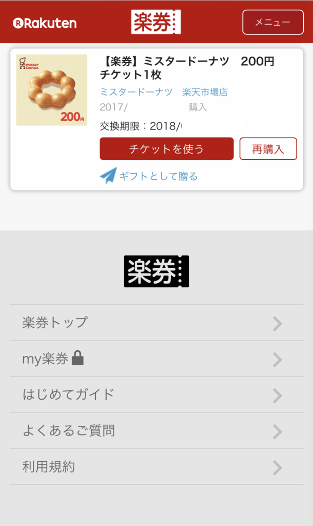 f:id:taishibouritsu:20171208184254p:plain