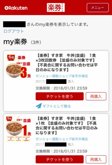 f:id:taishibouritsu:20171208184517p:plain