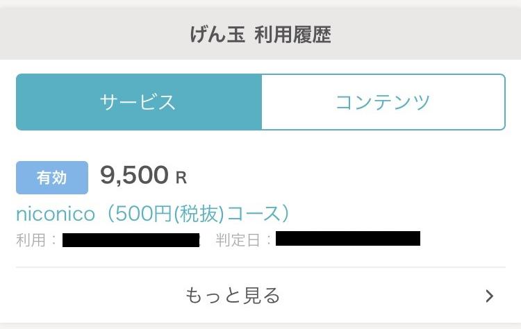 f:id:taishibouritsu:20171209100955p:plain