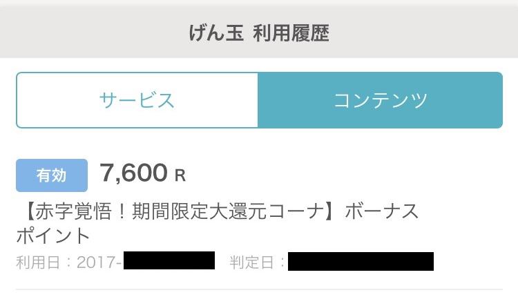 f:id:taishibouritsu:20171209101005p:plain