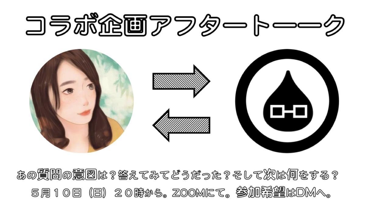 f:id:taishiowawa:20200509080735p:plain