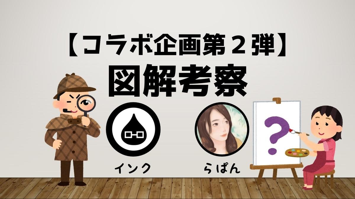 f:id:taishiowawa:20200523234526j:plain