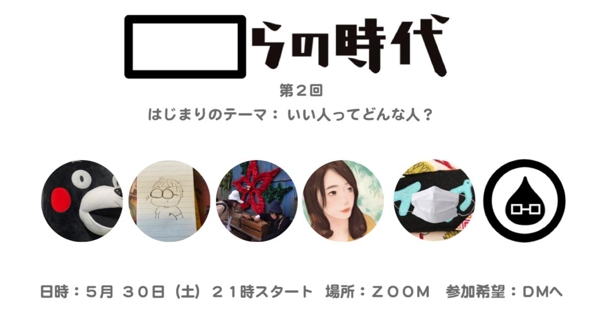 f:id:taishiowawa:20200525222131p:plain