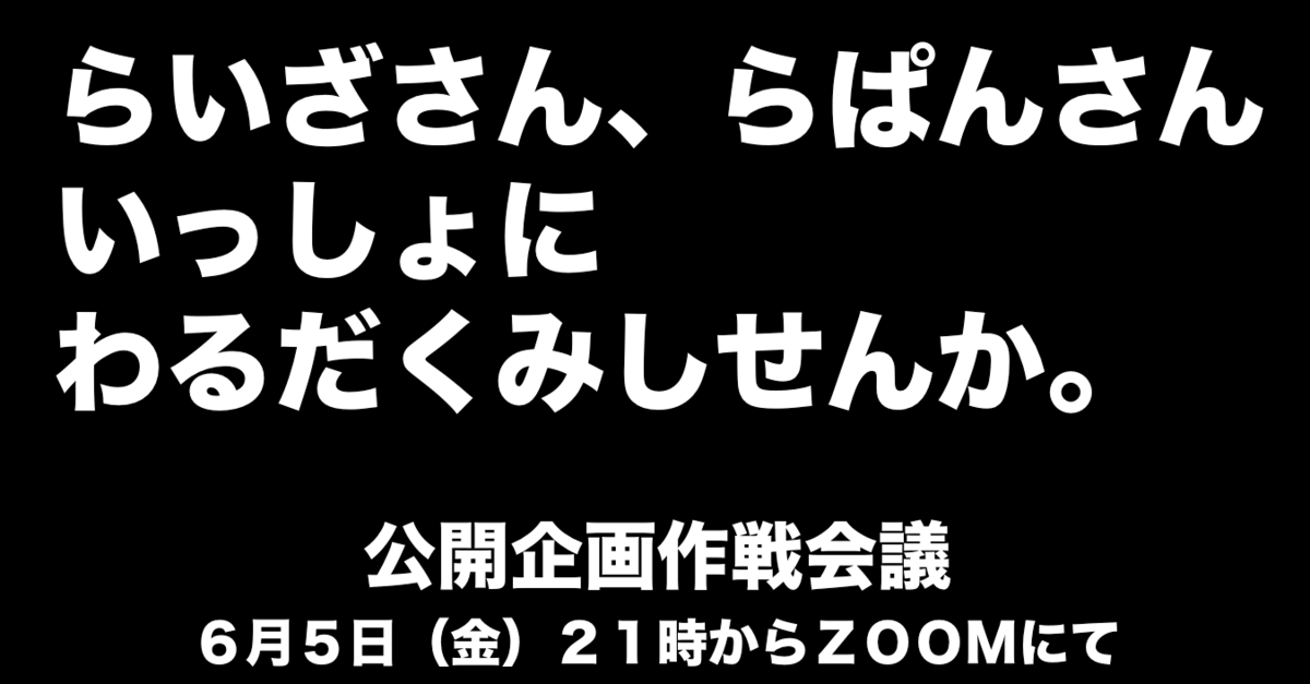 f:id:taishiowawa:20200531215922p:plain