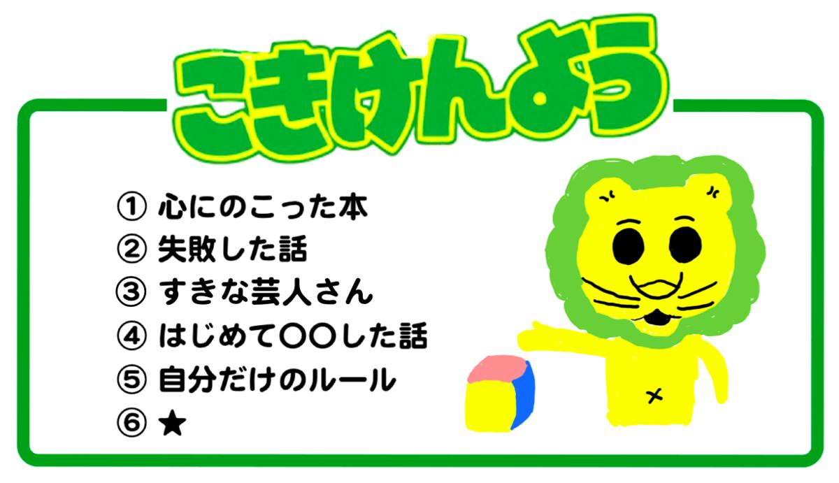 f:id:taishiowawa:20200627002826p:plain