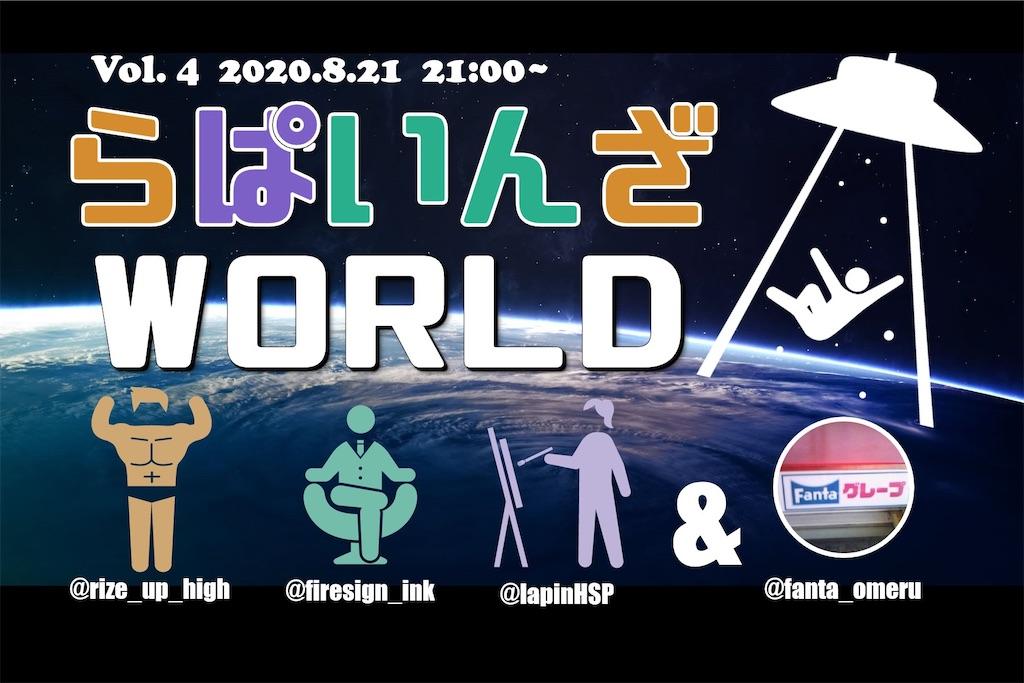 f:id:taishiowawa:20200812235302j:image