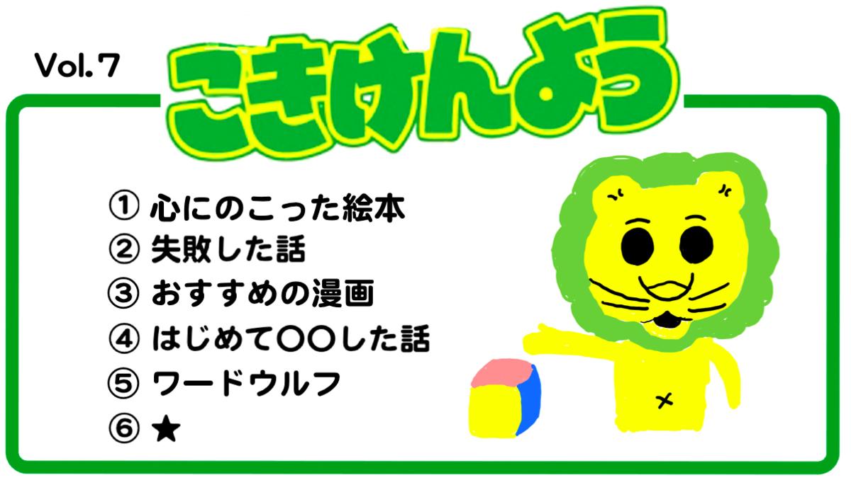 f:id:taishiowawa:20200816221836p:plain