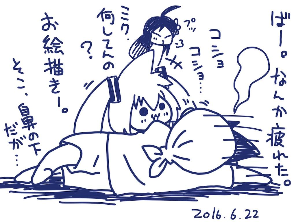 f:id:taishiyuki:20160622153948j:image