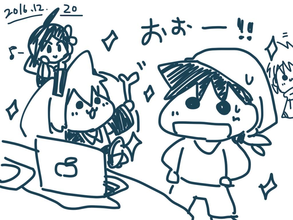 f:id:taishiyuki:20161220021846j:image