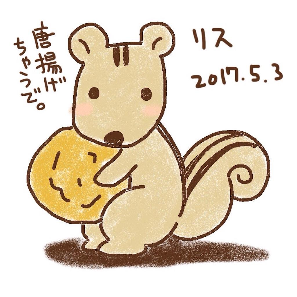 f:id:taishiyuki:20170503193634j:image