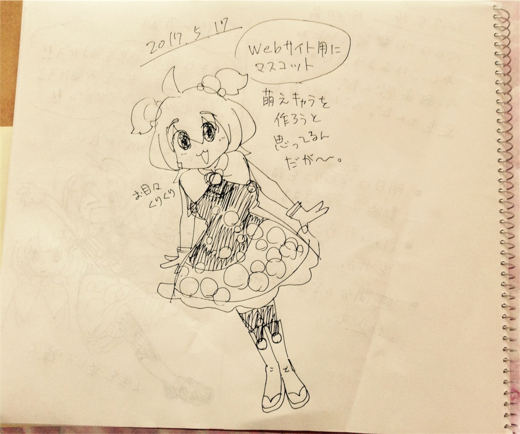 f:id:taishiyuki:20170517180621j:image