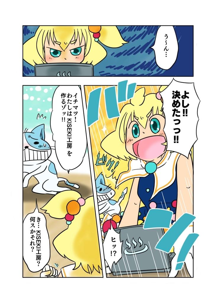 f:id:taishiyuki:20170612215349j:plain