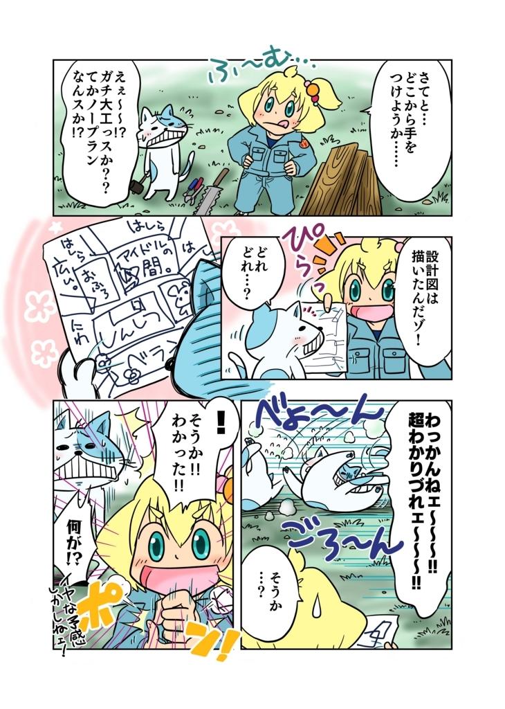 f:id:taishiyuki:20170612220112j:plain