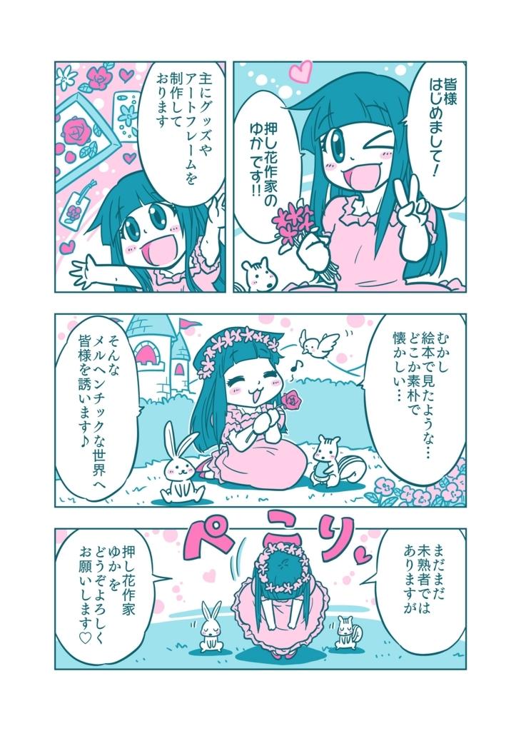 f:id:taishiyuki:20170625012315j:plain
