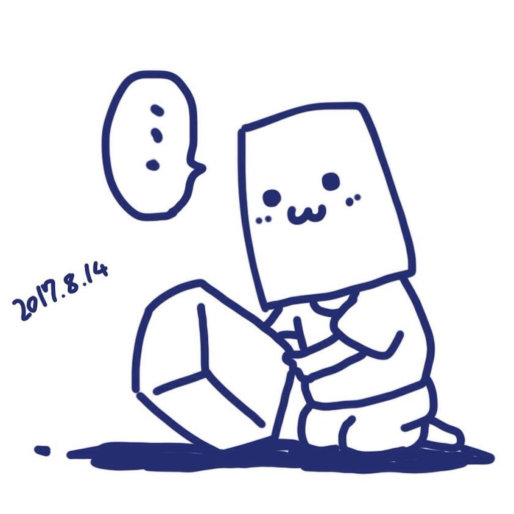 f:id:taishiyuki:20170902033836j:image