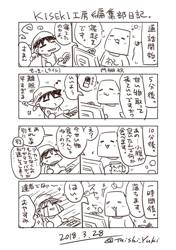 f:id:taishiyuki:20180527162630j:plain