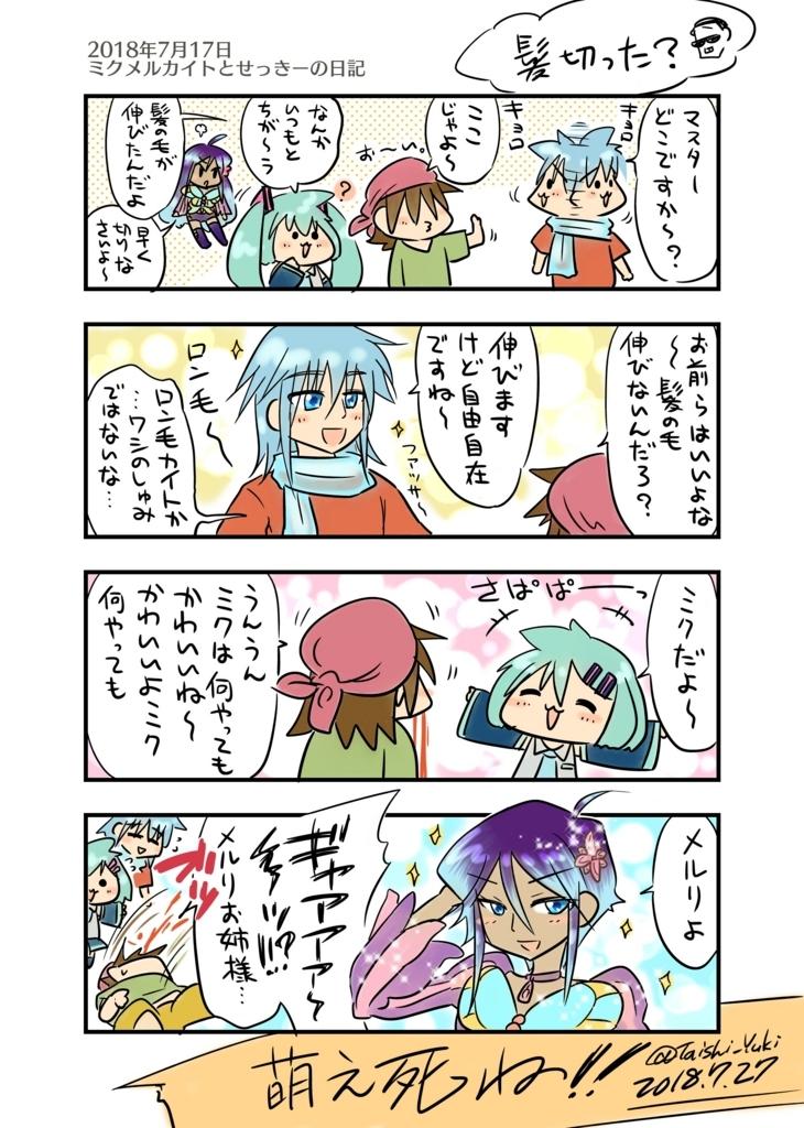 f:id:taishiyuki:20180731025709j:plain