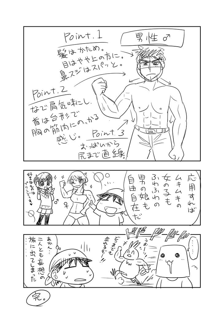 f:id:taishiyuki:20180907072105j:plain