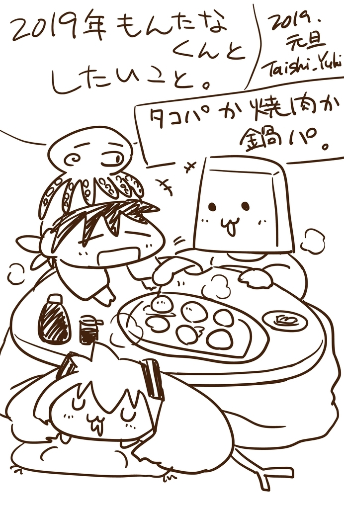 f:id:taishiyuki:20190110174103j:plain