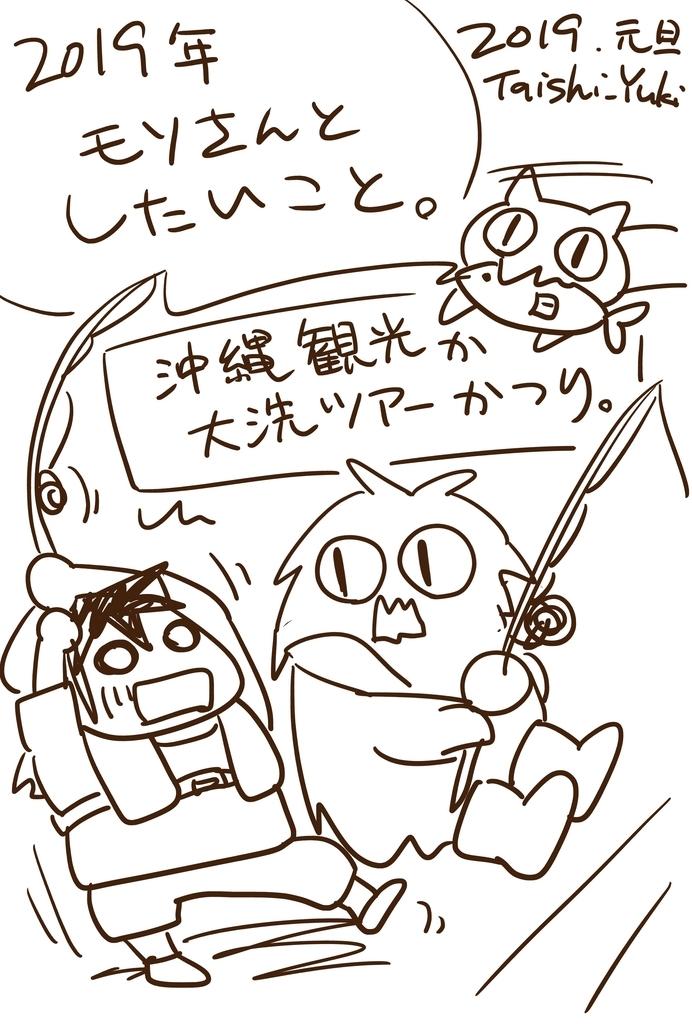 f:id:taishiyuki:20190110174340j:plain